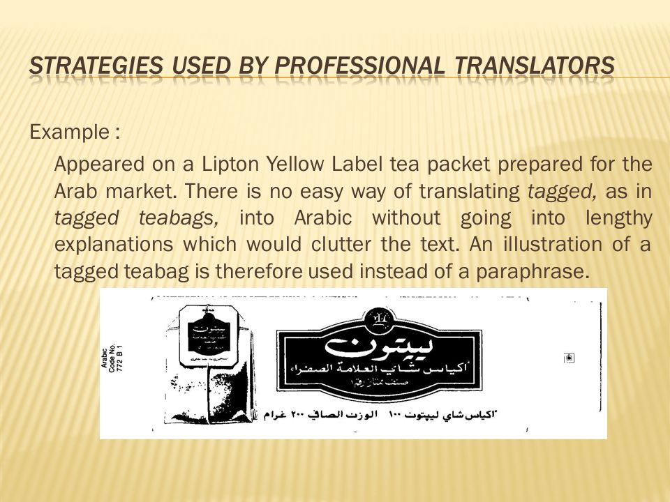 Example : Appeared on a Lipton Yellow Label tea packet prepared for the Arab market.