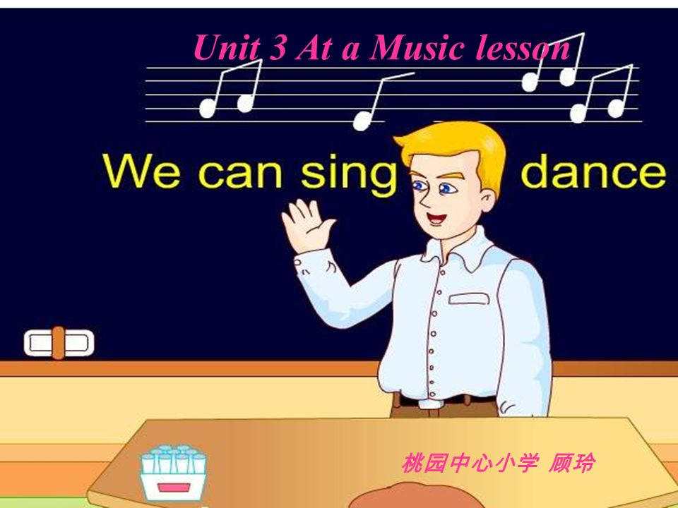 Unit 3 At a Music lesson