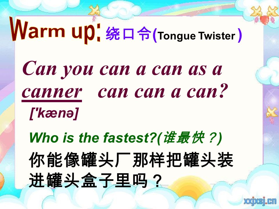 Can you can a can as a canner can can a can [ kænə] Who is the fastest ( ) ( Tongue Twister )