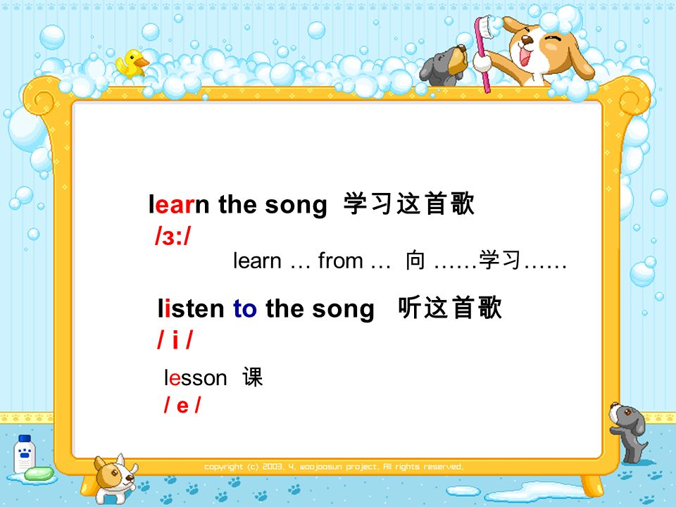 learn the song /з:/ listen to the song / i / lesson / e / learn … from … …… ……