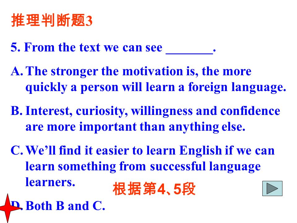 4. The text tells us that successful language learners ______.