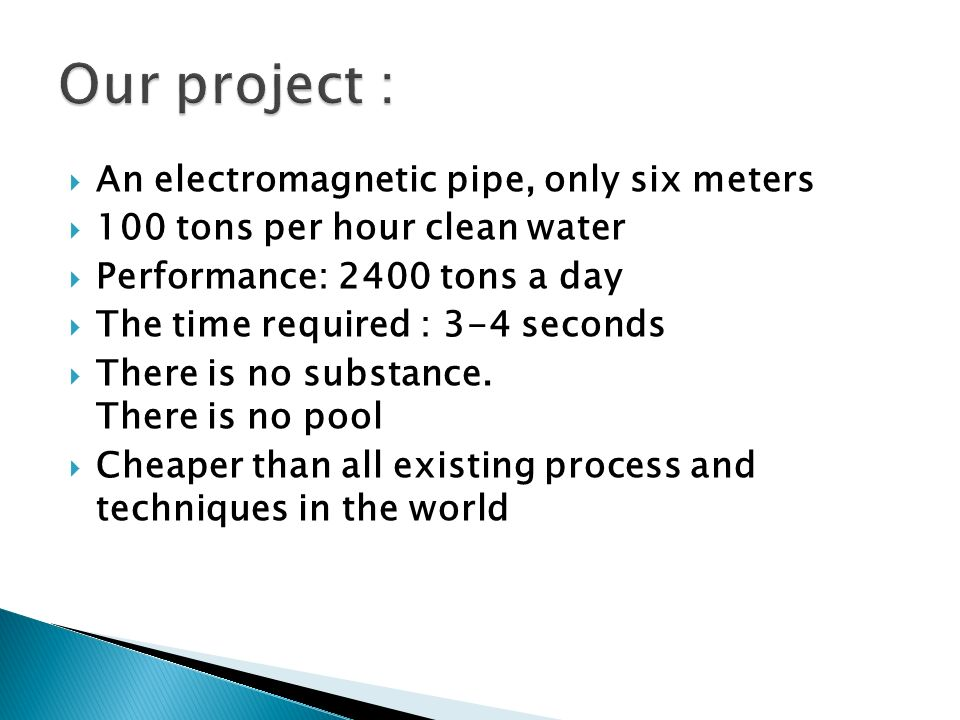 An electromagnetic pipe, only six meters 100 tons per hour clean water Performance: 2400 tons a day The time required : 3-4 seconds There is no substance.