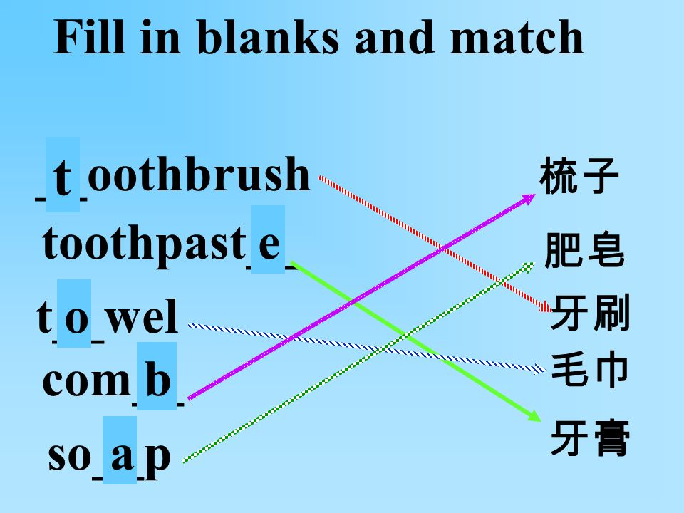 __oothbrush toothpast__ t__wel com__ so__p Fill in blanks and match t e o b a