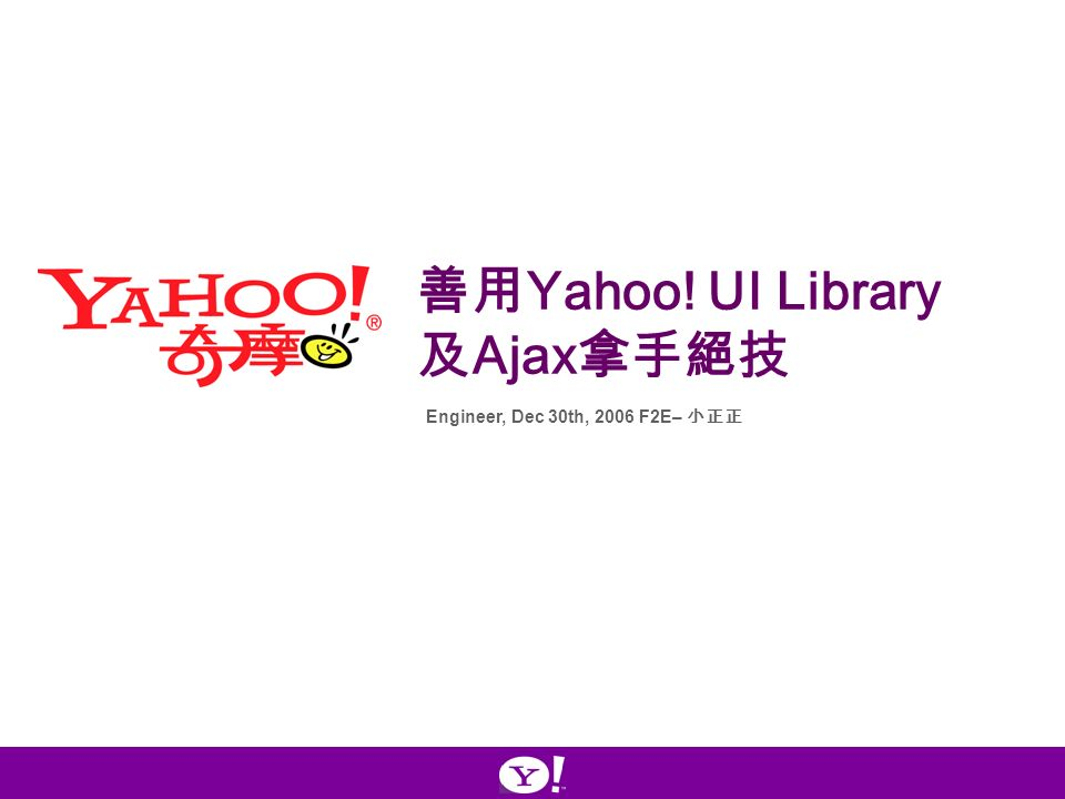 Yahoo! UI Library Ajax Engineer, Dec 30th, 2006 F2E–