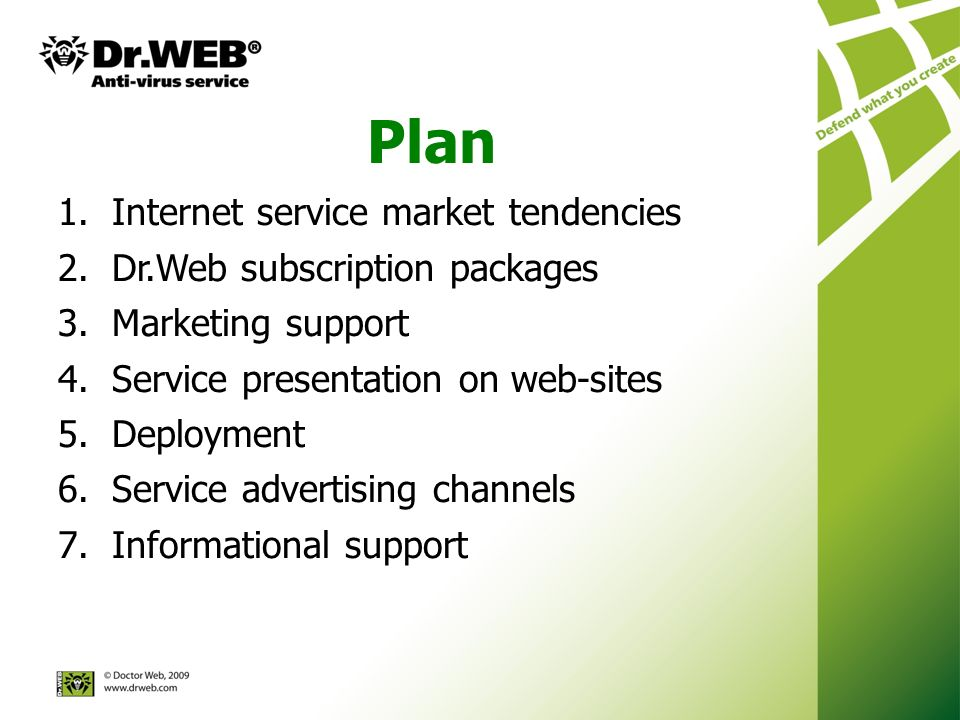 Plan 1.Internet service market tendencies 2.Dr.Web subscription packages 3.Marketing support 4.Service presentation on web-sites 5.Deployment 6.Service advertising channels 7.Informational support