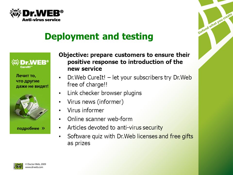 Deployment and testing Objective: prepare customers to ensure their positive response to introduction of the new service Dr.Web CureIt.