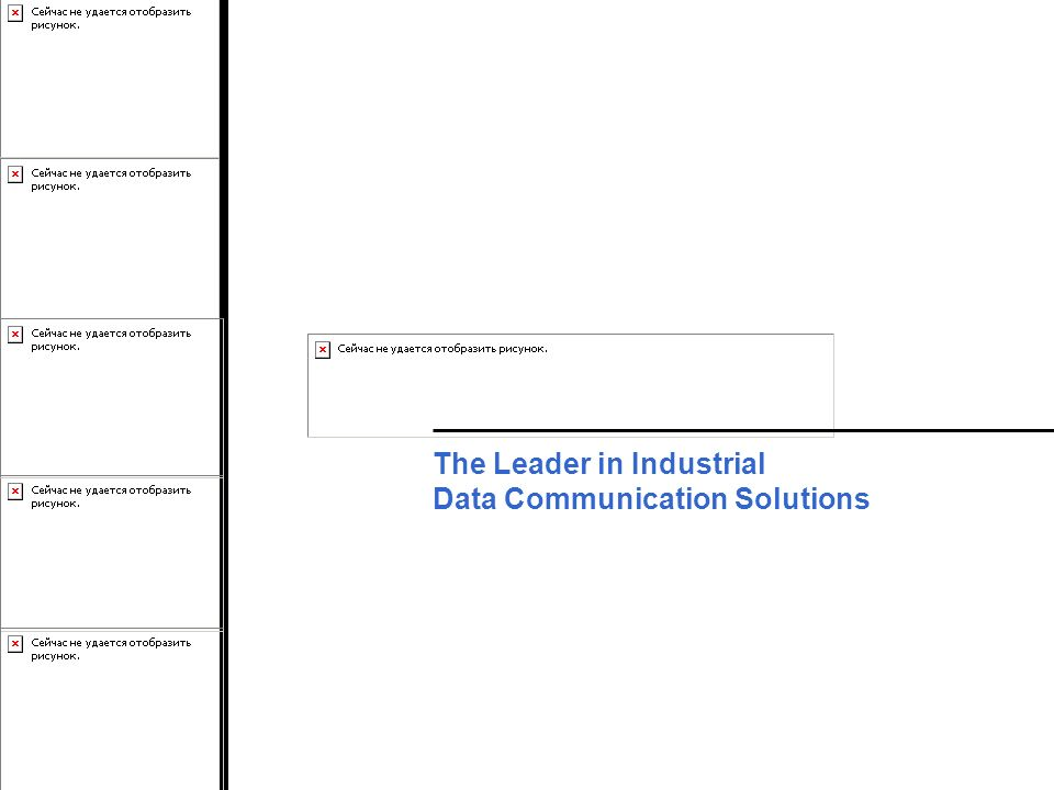20 The Leader in Industrial Data Communication Solutions