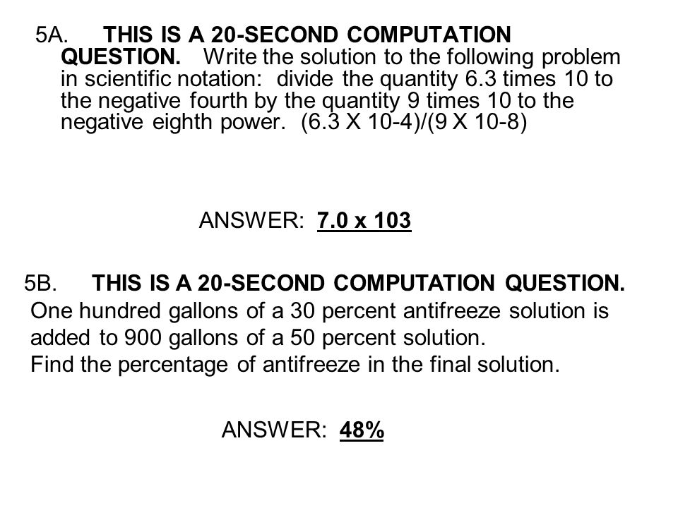 5A.THIS IS A 20-SECOND COMPUTATION QUESTION.