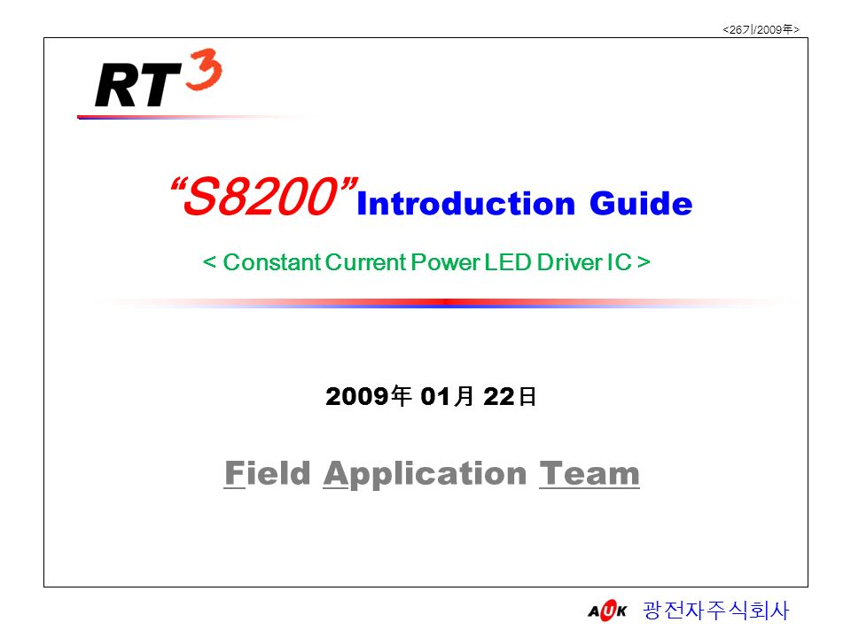 S8200 Introduction Guide 2009 01 22 Field Application Team