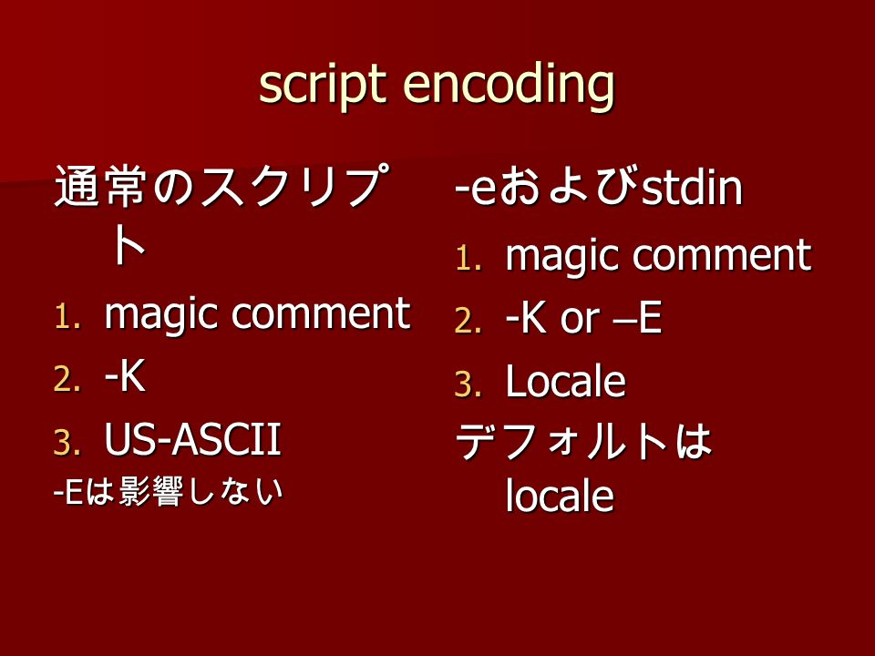 script encoding 1. magic comment 2. -K 3. US-ASCII -E -E -e stdin 1.