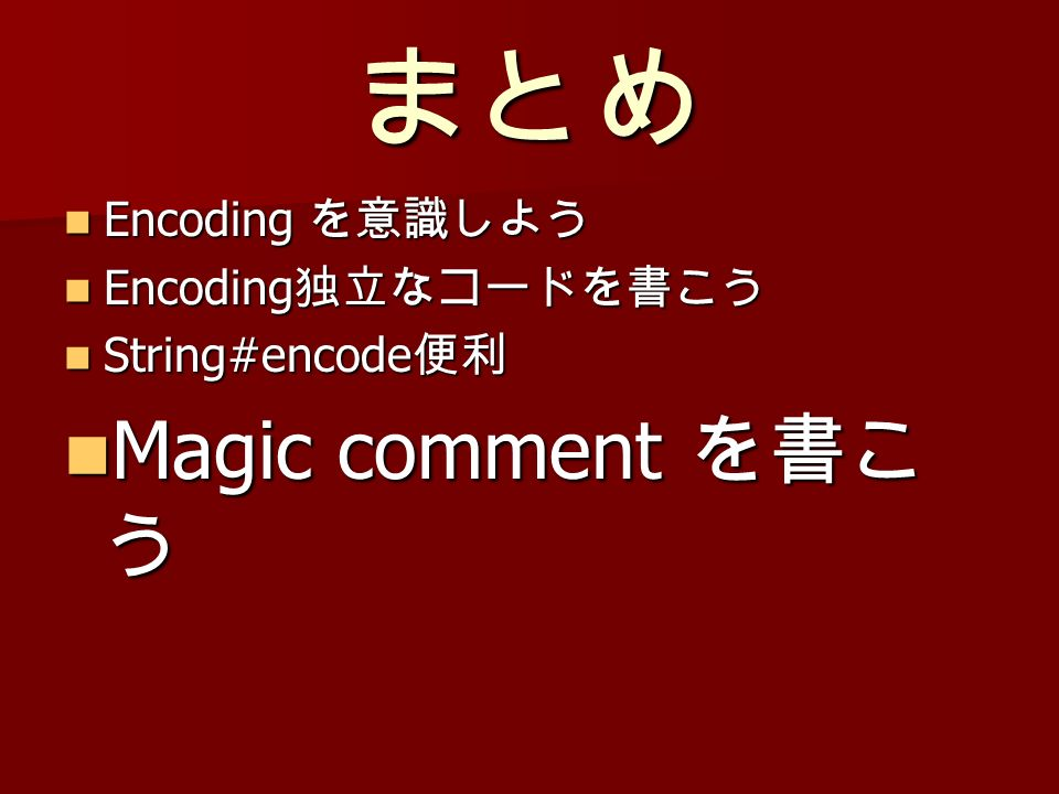 Encoding Encoding String#encode String#encode Magic comment Magic comment