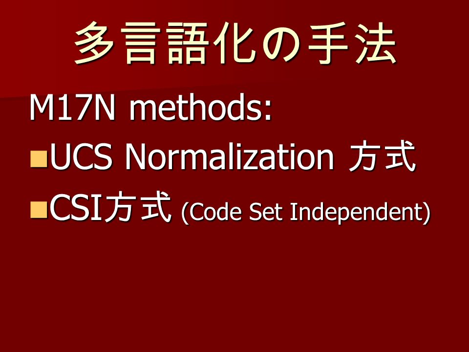 M17N methods: UCS Normalization UCS Normalization CSI (Code Set Independent) CSI (Code Set Independent)