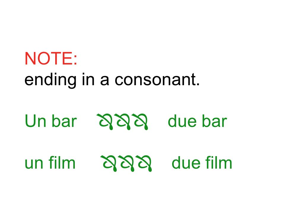 NOTE: ending in a consonant. Un bar due bar un film due film