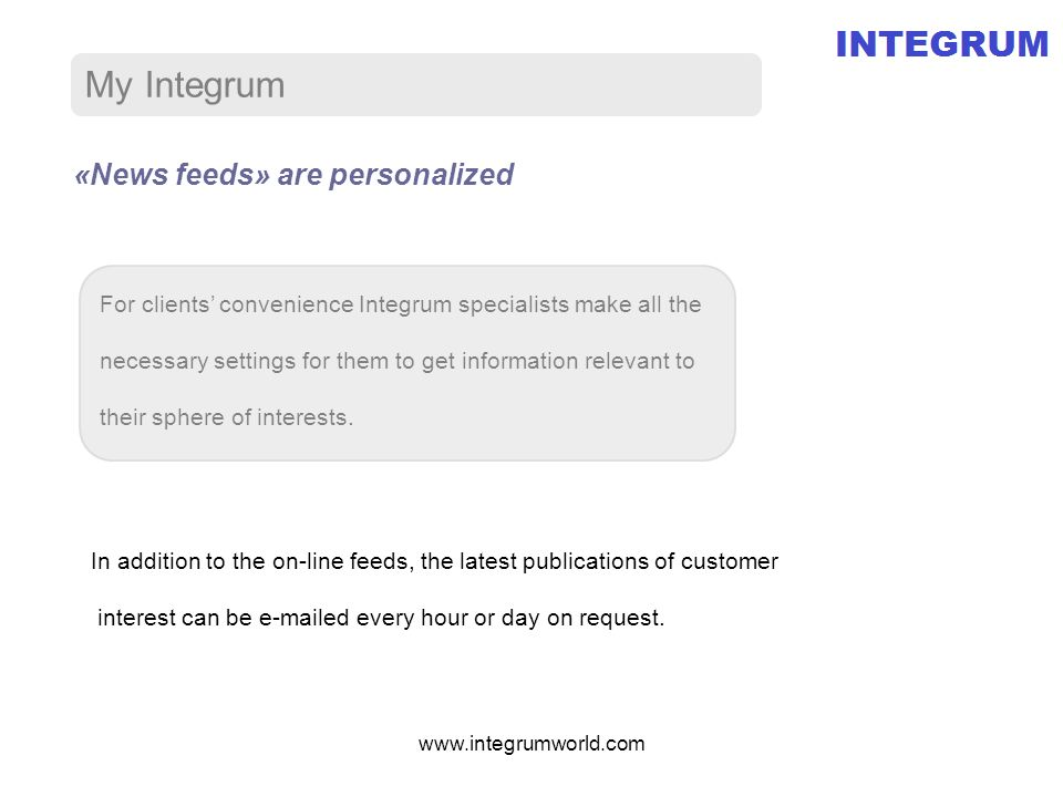 My Integrum «News feeds» are personalized For clients convenience Integrum specialists make all the necessary settings for them to get information relevant to their sphere of interests.