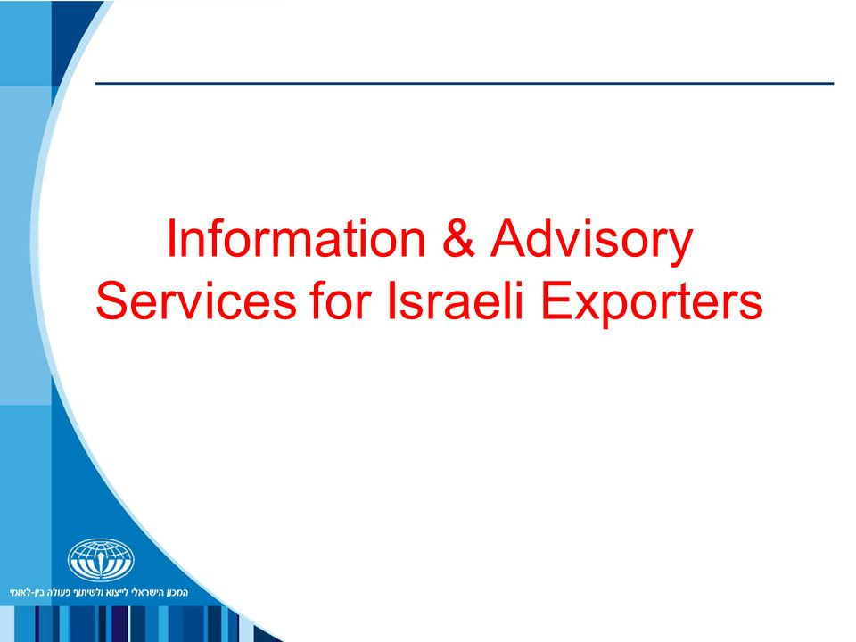 Information & Advisory Services for Israeli Exporters