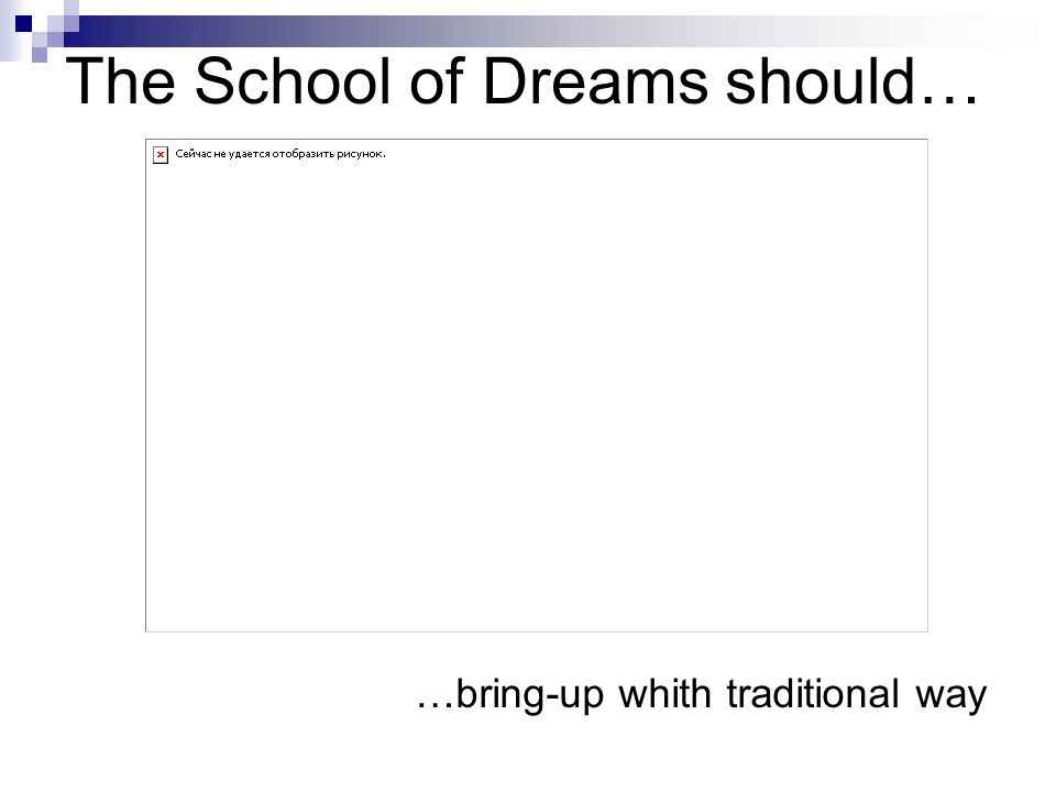 The School of Dreams should… …have a nice head teacher