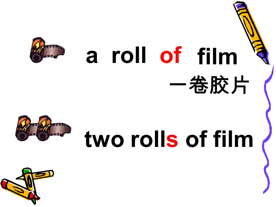 film a roll of two rolls of film 一卷胶片