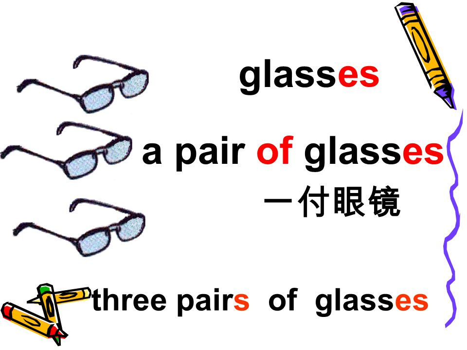 glass es a pair of glasses 一付眼镜 three pairs of glasses