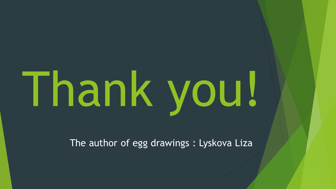 Thank you! The author of egg drawings : Lyskova Liza