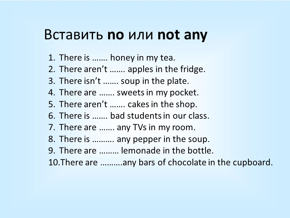 Вставить no или not any 1.There is ……. honey in my tea.