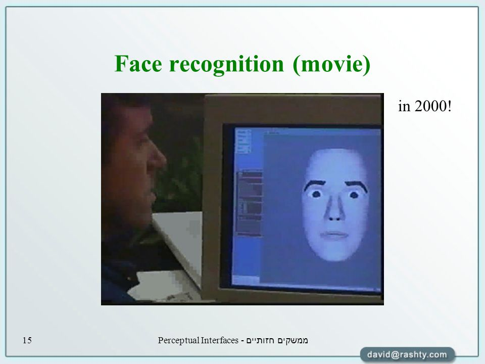 ממשקים חזותיים - Perceptual Interfaces15 Face recognition (movie) in 2000!