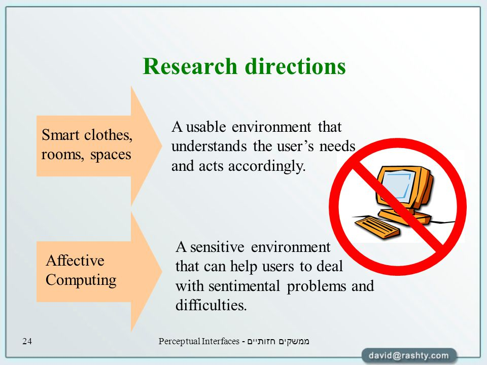 ממשקים חזותיים - Perceptual Interfaces24 Research directions Smart clothes, rooms, spaces Affective Computing A usable environment that understands the user's needs and acts accordingly.