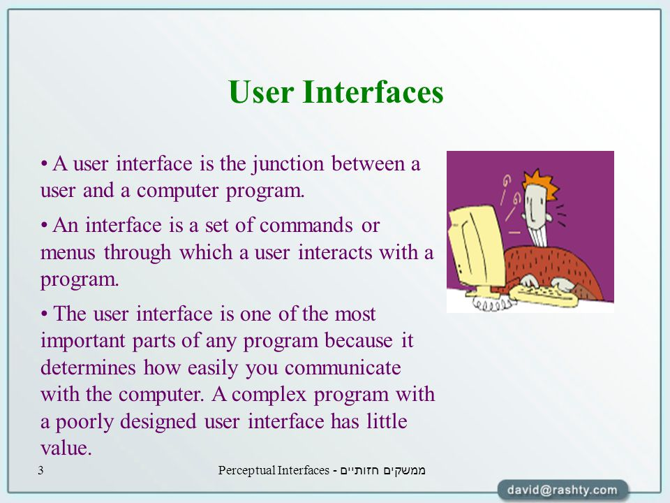 ממשקים חזותיים - Perceptual Interfaces3 User Interfaces A user interface is the junction between a user and a computer program.