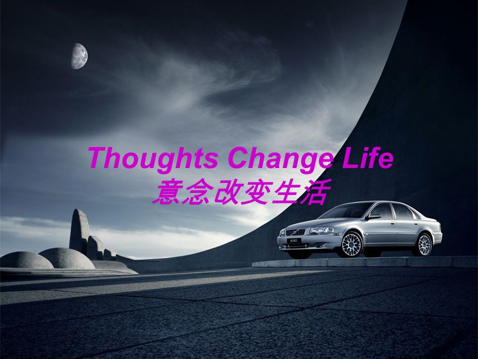 Thoughts Change Life 意念改变生活