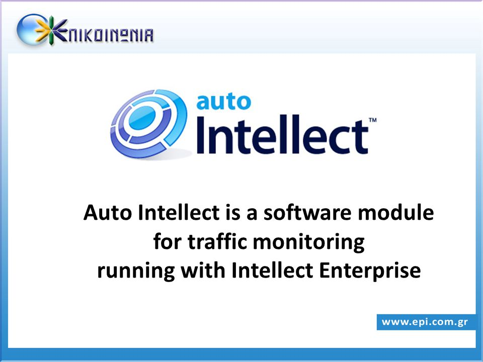 Auto Intellect is a software module for traffic monitoring running with Intellect Enterprise