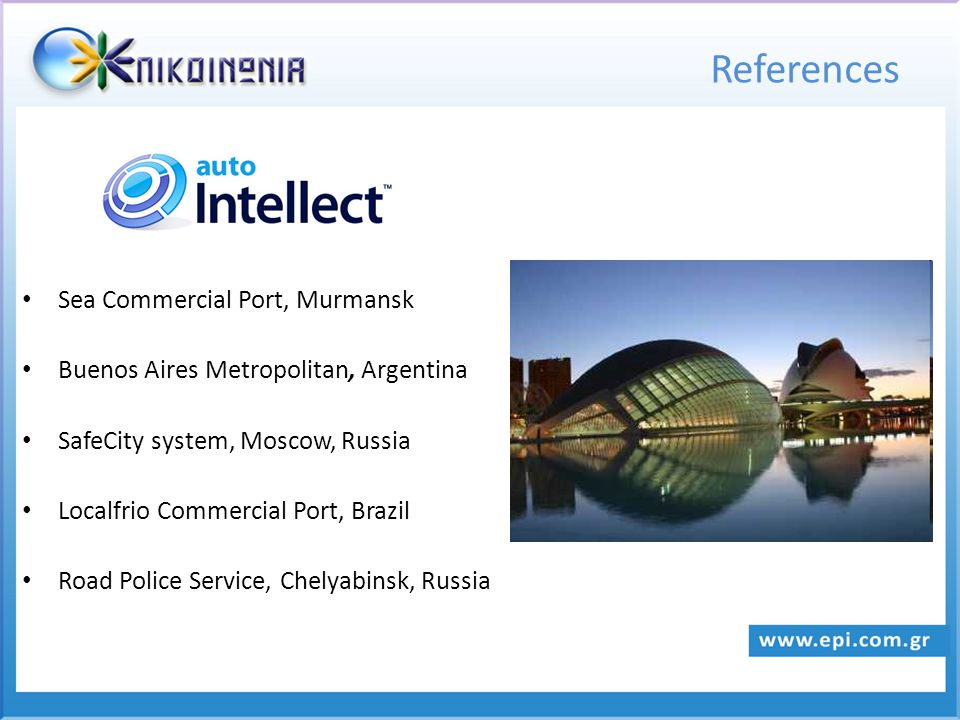 References Sea Commercial Port, Murmansk Buenos Aires Metropolitan, Argentina SafeCity system, Moscow, Russia Localfrio Commercial Port, Brazil Road Police Service, Chelyabinsk, Russia