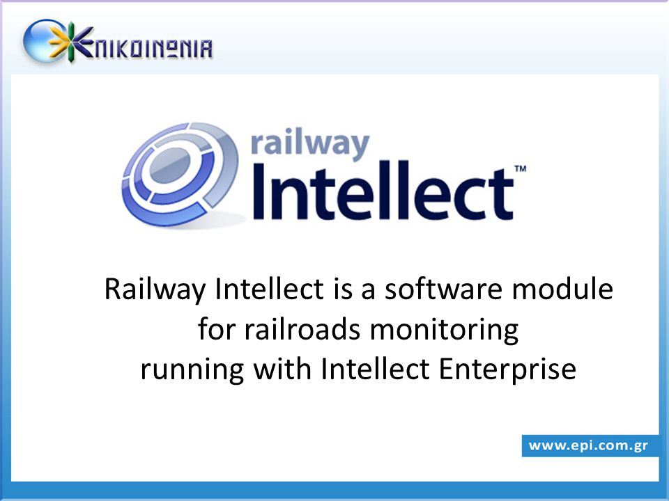 Railway Intellect is a software module for railroads monitoring running with Intellect Enterprise