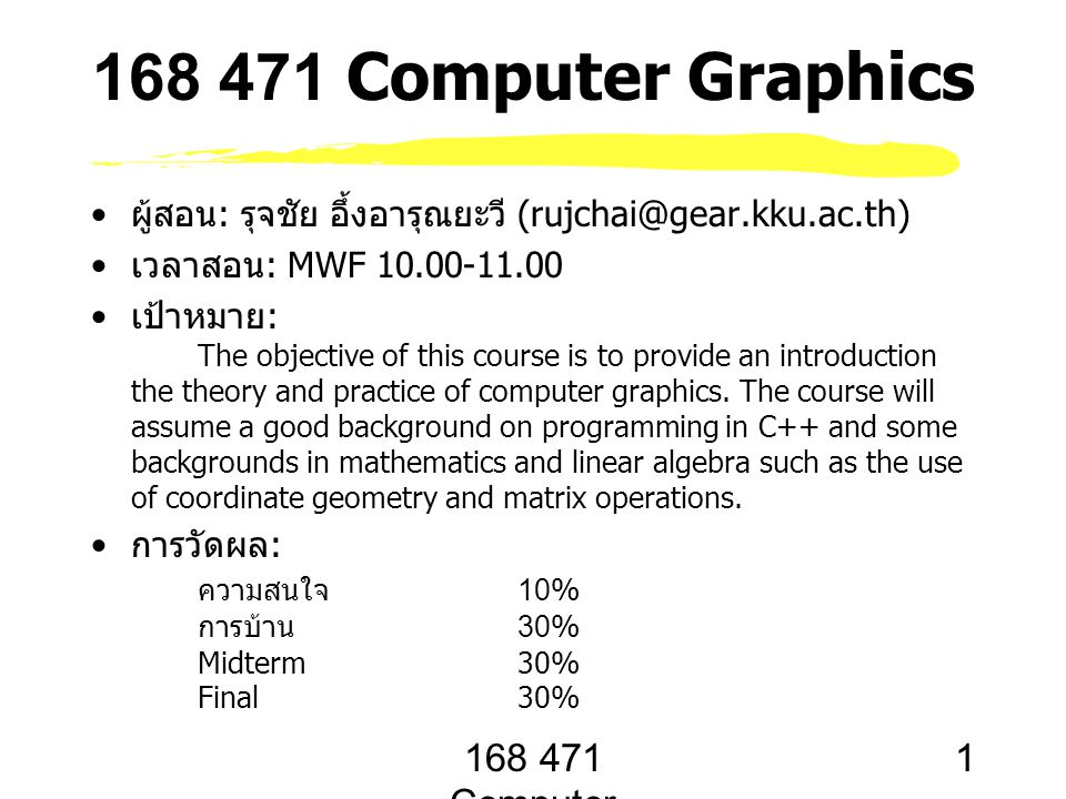 168 471 Computer Graphics, KKU.