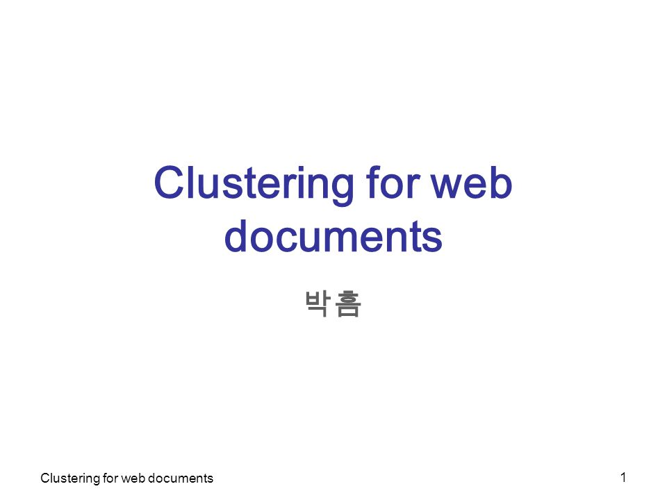 Clustering for web documents 1 박흠