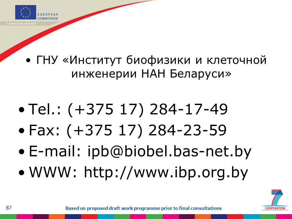 87 Based on proposed draft work programme prior to final consultations ГНУ «Институт биофизики и клеточной инженерии НАН Беларуси» Tel.: (+375 17) 284-17-49 Fax: (+375 17) 284-23-59 E-mail: ipb@biobel.bas-net.by WWW: http://www.ibp.org.by