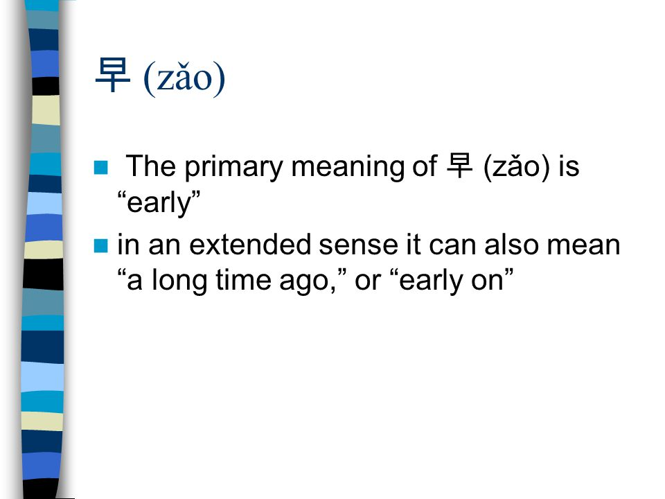 早 (zǎo) The primary meaning of 早 (zǎo) is early in an extended sense it can also mean a long time ago, or early on