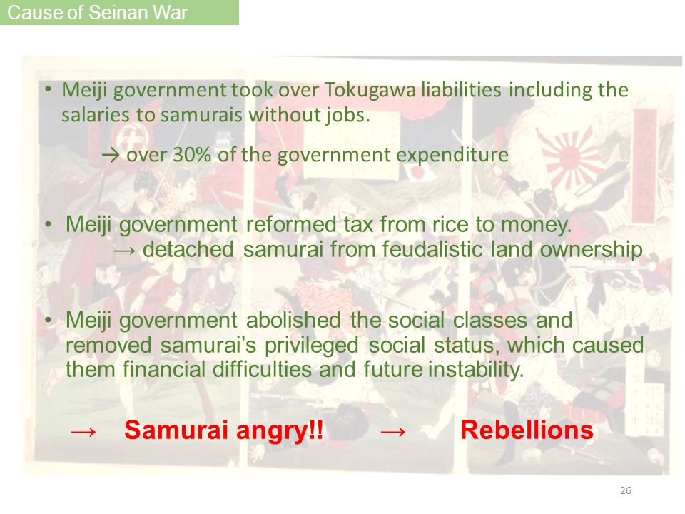 Meiji government took over Tokugawa liabilities including the salaries to samurais without jobs.
