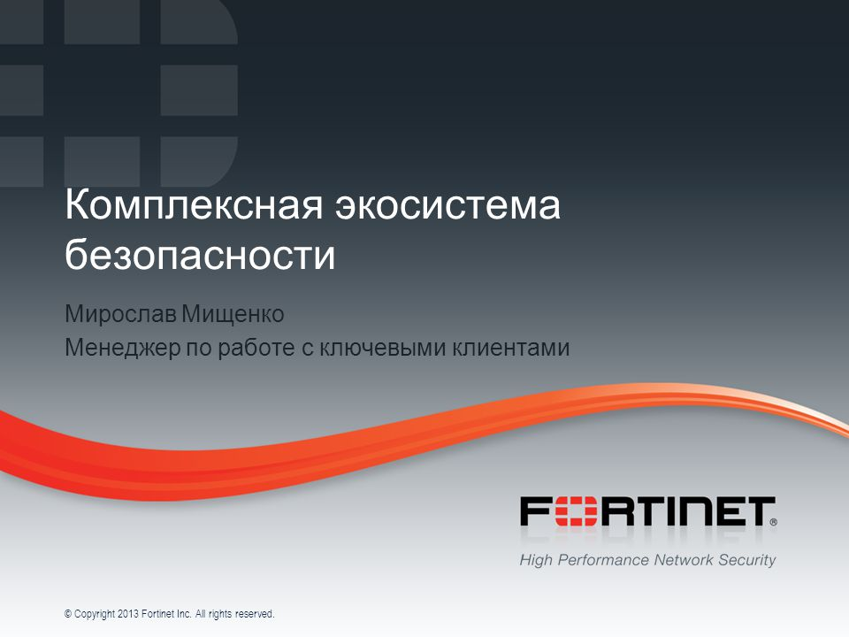1 © Copyright 2013 Fortinet Inc. All rights reserved.