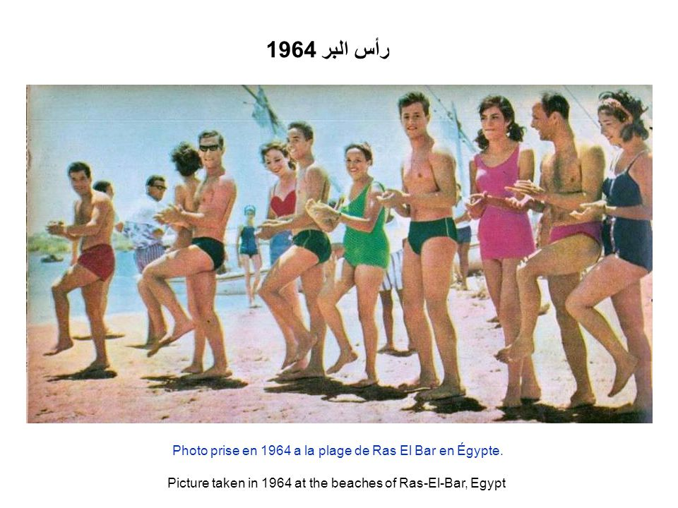 رأس البر 1964 Photo prise en 1964 a la plage de Ras El Bar en Égypte.