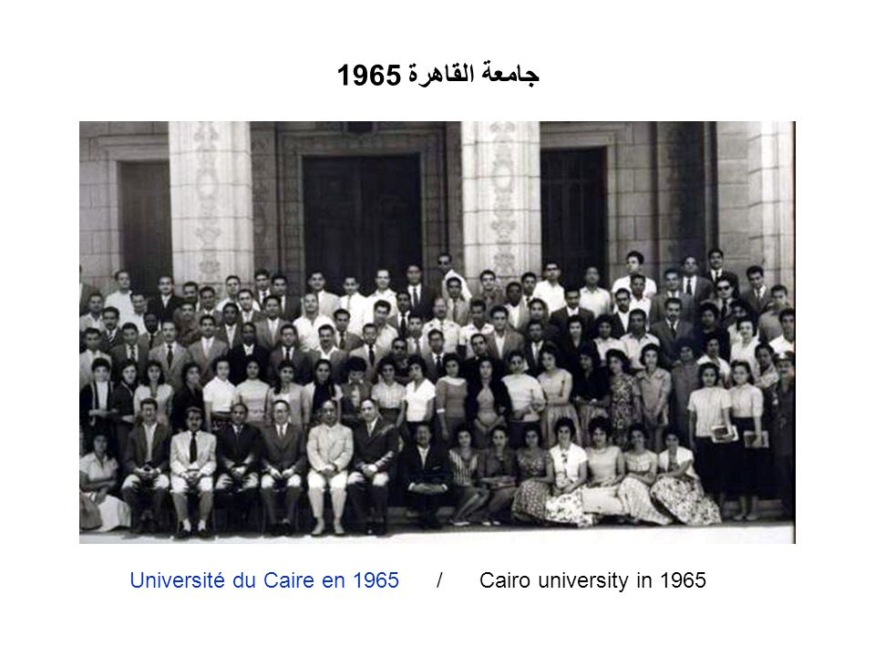جامعة القاهرة 1965 Université du Caire en 1965 / Cairo university in 1965