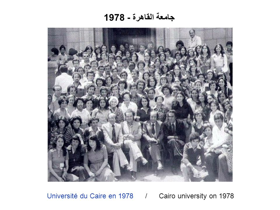جامعة القاهرة - 1978 Université du Caire en 1978 / Cairo university on 1978