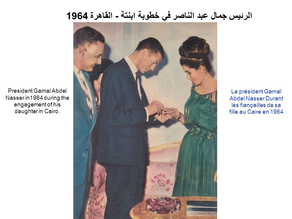 الرئيس جمال عبد الناصر في خطوبة ابنتة - القاهرة 1964 Le président Gamal Abdel Nasser Durant les fiançailles de sa fille au Caire en 1964 President Gamal Abdel Nasser in1964 during the engagement of his daughter in Cairo.