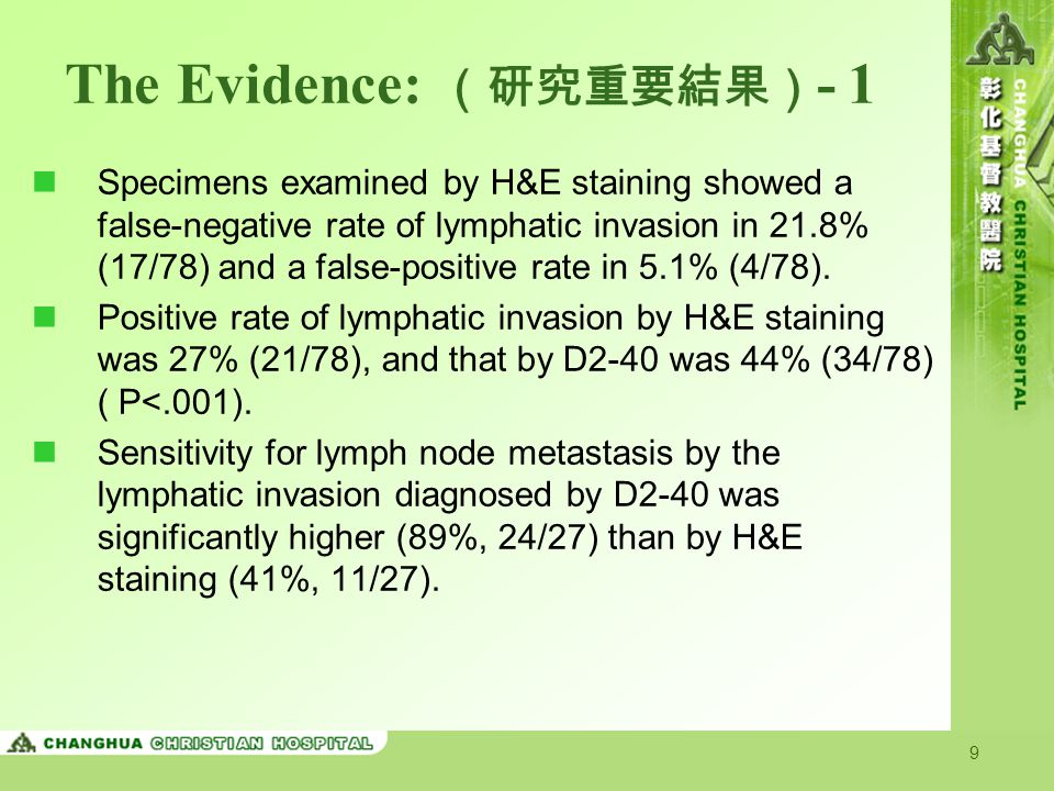 9 The Evidence: (研究重要結果) - 1 Specimens examined by H&E staining showed a false-negative rate of lymphatic invasion in 21.8% (17/78) and a false-positive rate in 5.1% (4/78).