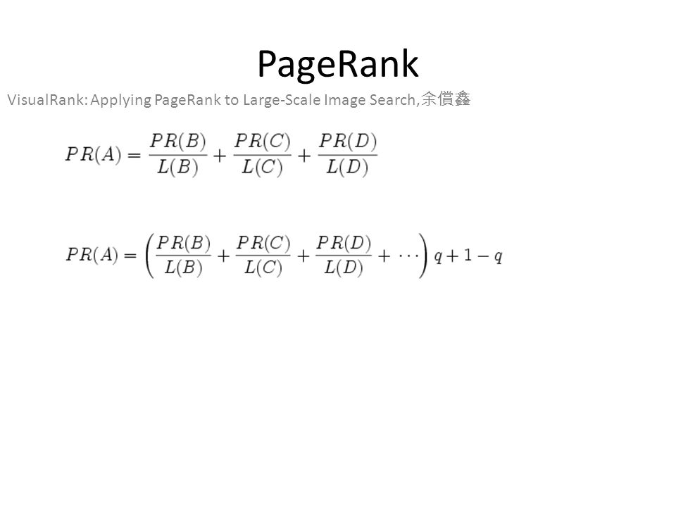 PageRank VisualRank: Applying PageRank to Large-Scale Image Search, 余償鑫