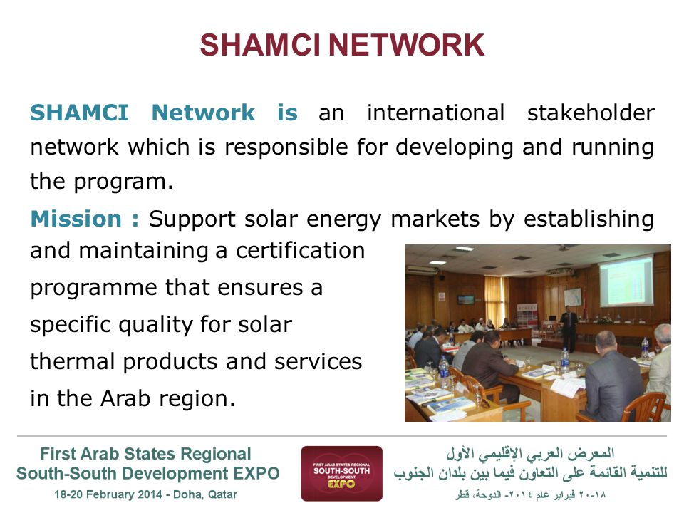 SHAMCI NETWORK SHAMCI Network is an international stakeholder network which is responsible for developing and running the program.