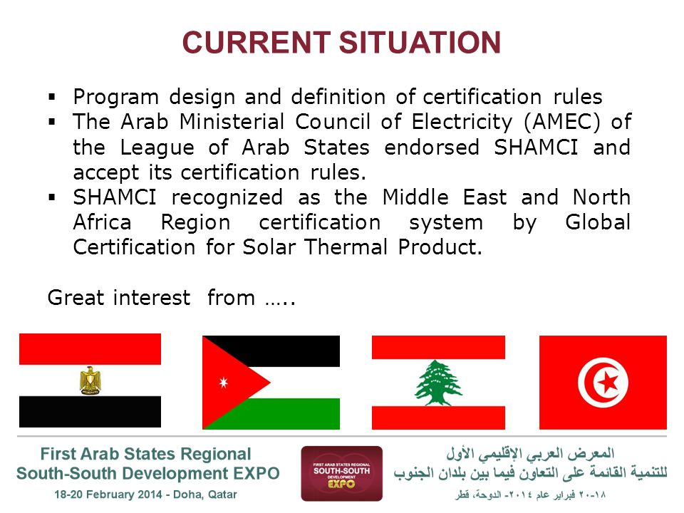 CURRENT SITUATION  Program design and definition of certification rules  The Arab Ministerial Council of Electricity (AMEC) of the League of Arab States endorsed SHAMCI and accept its certification rules.