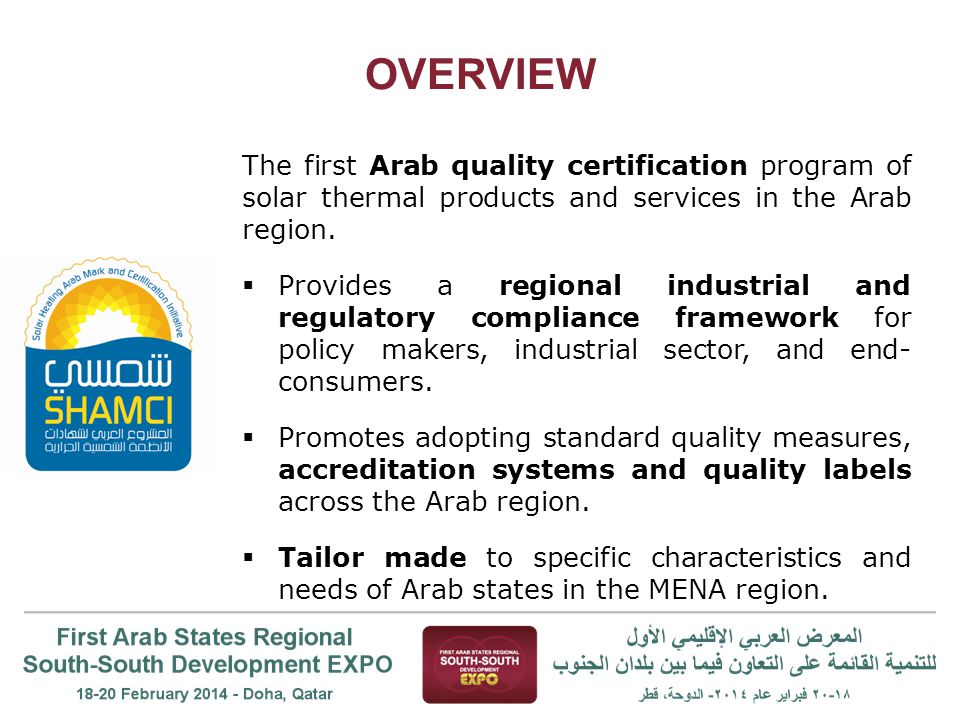 OVERVIEW The first Arab quality certification program of solar thermal products and services in the Arab region.