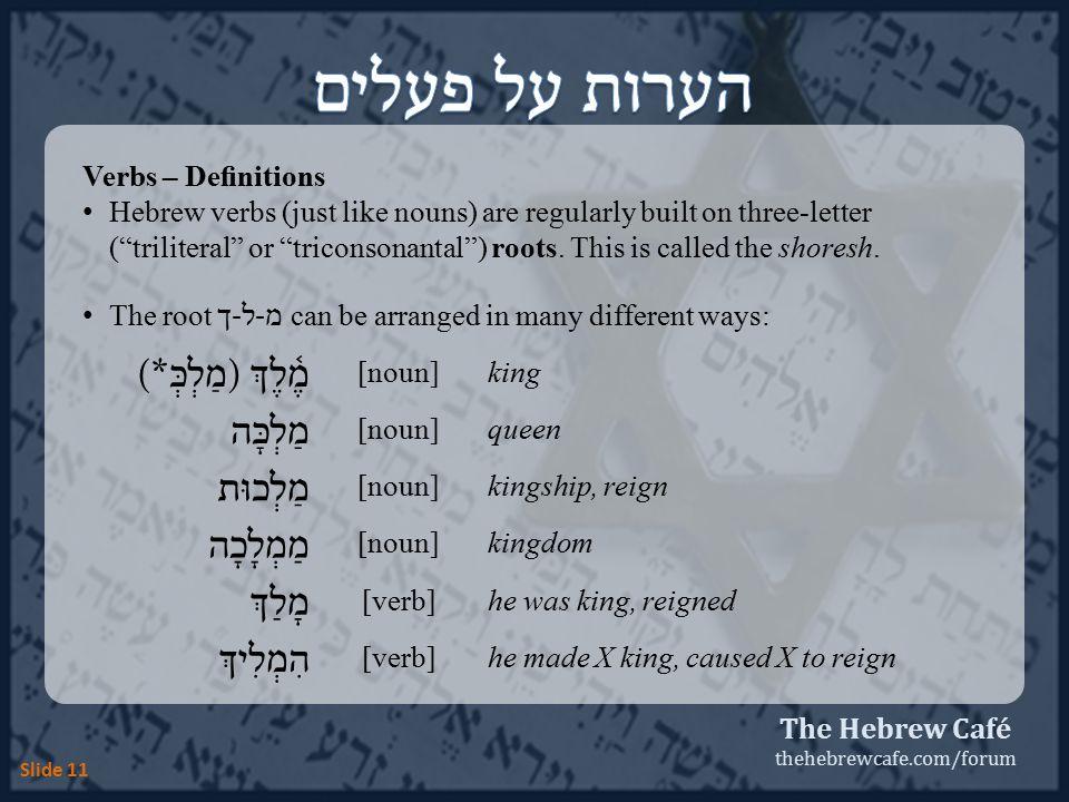 The Hebrew Café thehebrewcafe com/forum Textbook: Cook