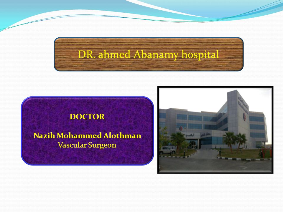 DR. ahmed Abanamy hospital DOCTOR Nazih Mohammed Alothman Vascular Surgeon
