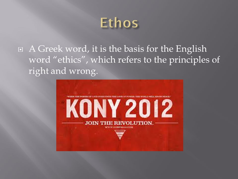  A Greek word, it is the basis for the English word ethics , which refers to the principles of right and wrong.