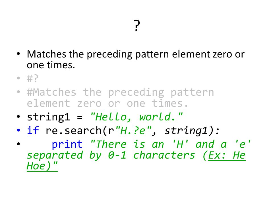 Matches the preceding pattern element zero or one times.